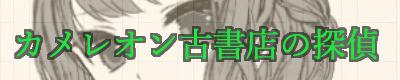 キャスト募集◆『カメレオン古書店の探偵 神託の枝』(シリーズ第二弾)